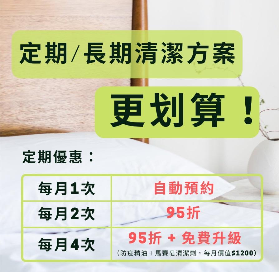 居家定期清潔、線上快速預訂