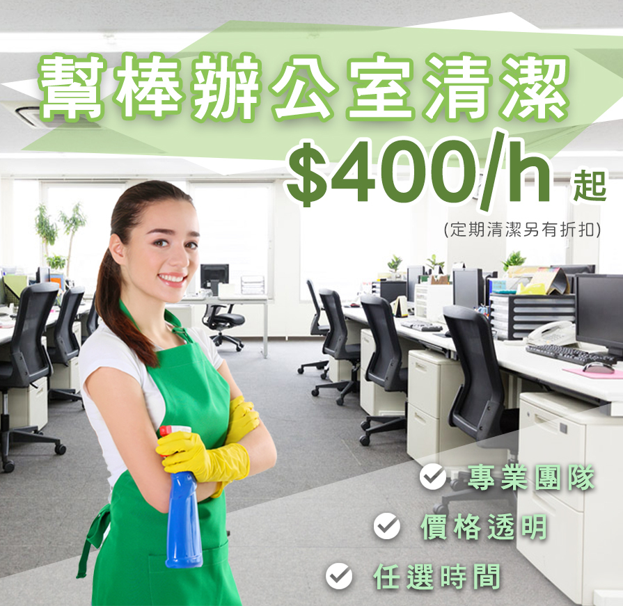辦公室清潔、線上快速預訂